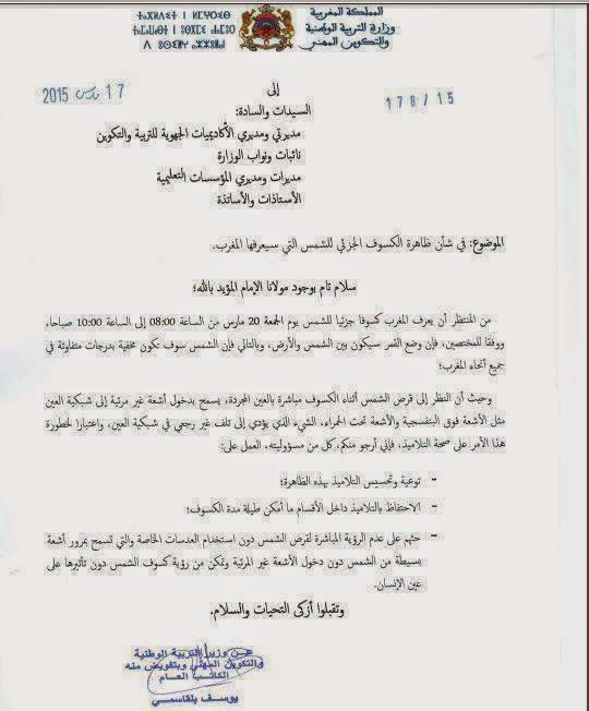مذكرة في شأن الكسوف الجزئي للشمس التي سيعرفها المغرب يوم غد