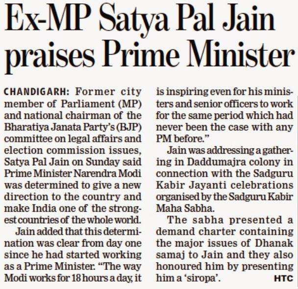 Ex-MP Satya Pal Jain praises Prime Minister