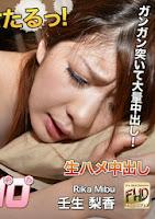 H4610 ori1191 壬生 梨香 Rika Mibu