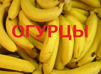 Фото порно с огурцами банками бананами, девушка хочет члена видео