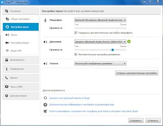 Bluetooth-гарнитура в Скайпе настройка
