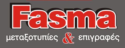 FASMA Μεταξοτυπίες & Επιγραφές