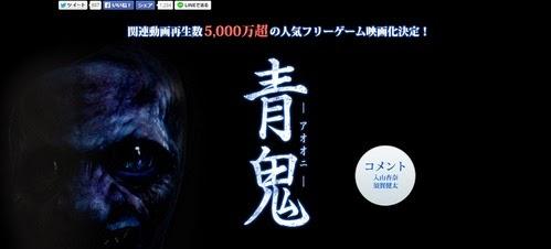 Ao Oni poster