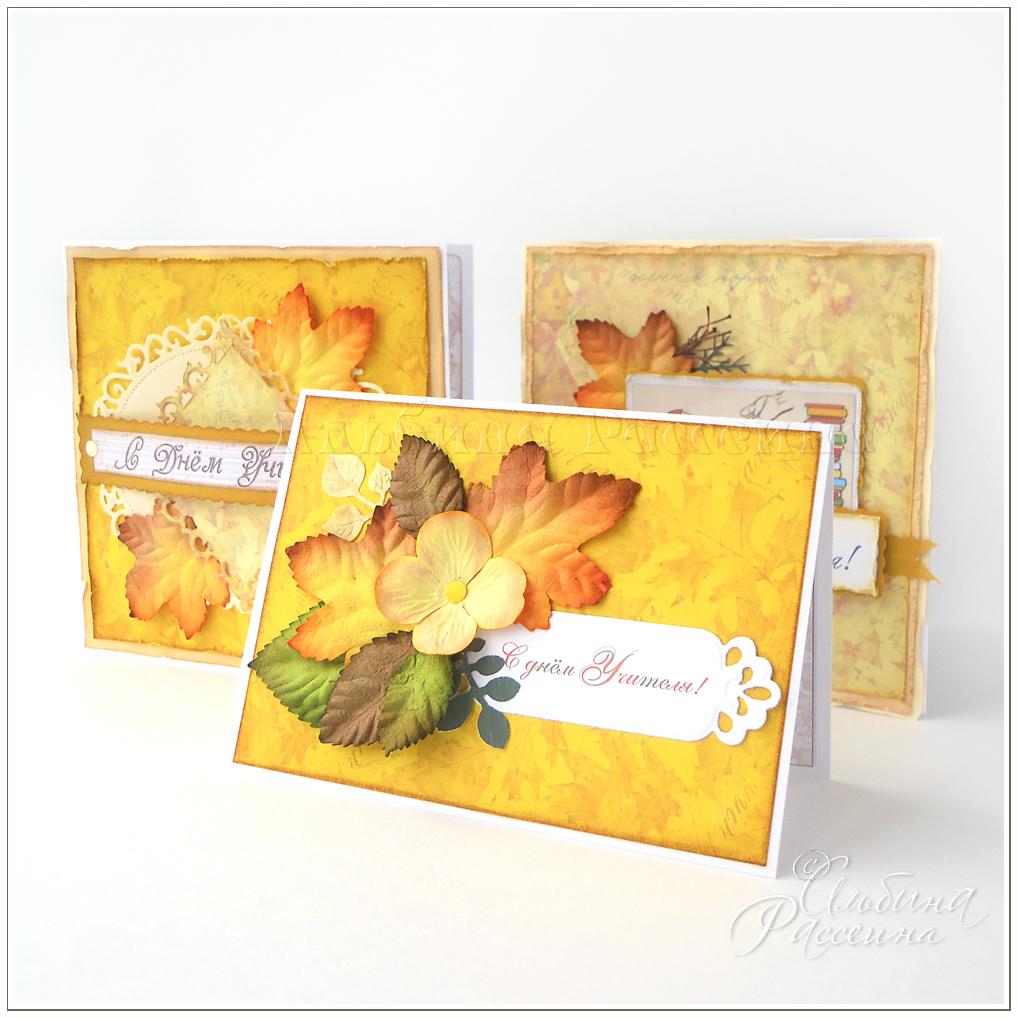 открытки осенние фото