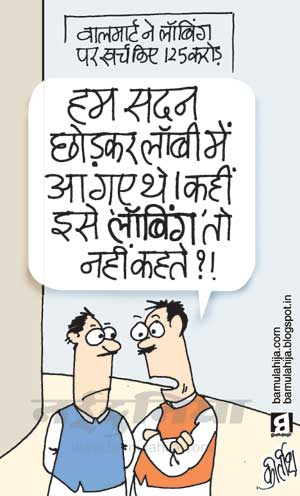 sp, bsp cartoon, mulayam singh cartoon, mayawati Cartoon, FDI in Retail, walmart cartoon, parliament, indian political cartoon