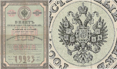 1866 bond of the Russian empire with detail on the Russian double-headed imperial eagle