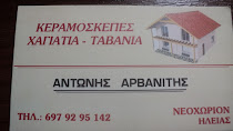 Κεραμοσκεπές Χαγιάτια -Ταβάνια    ΑΝΤΩΝΙΟΣ Σωτ.ΑΡΒΑΝΙΤΗΣ ΝΕΟΧΩΡΙ ΚΥΛΛΗΝΗΣ