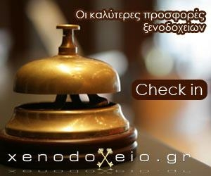xenodoxeio