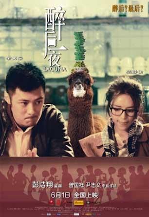 Lacuna (2012) DVDRip