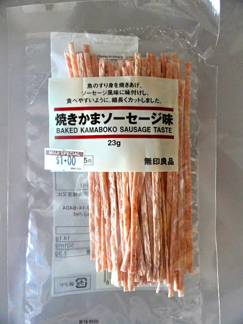 Baked Kamaboko Sausage from Muji