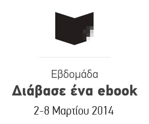 Greek language banner for Read an Ebook Week.  Orientation is squarish.