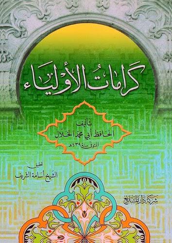 كرامات الأولياء لأبي محمد الخلال - أبي محمد الخلال
