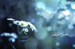 Kiat Agar Meninggal Husnul Khatimah