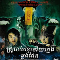 Kro Jab Khmoch Vay Kmeng Chhlong Den