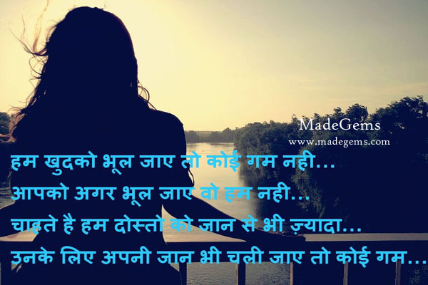 Dard Bhari Dosti Shayari in Hindi with Picture | Quotes Wallpapers