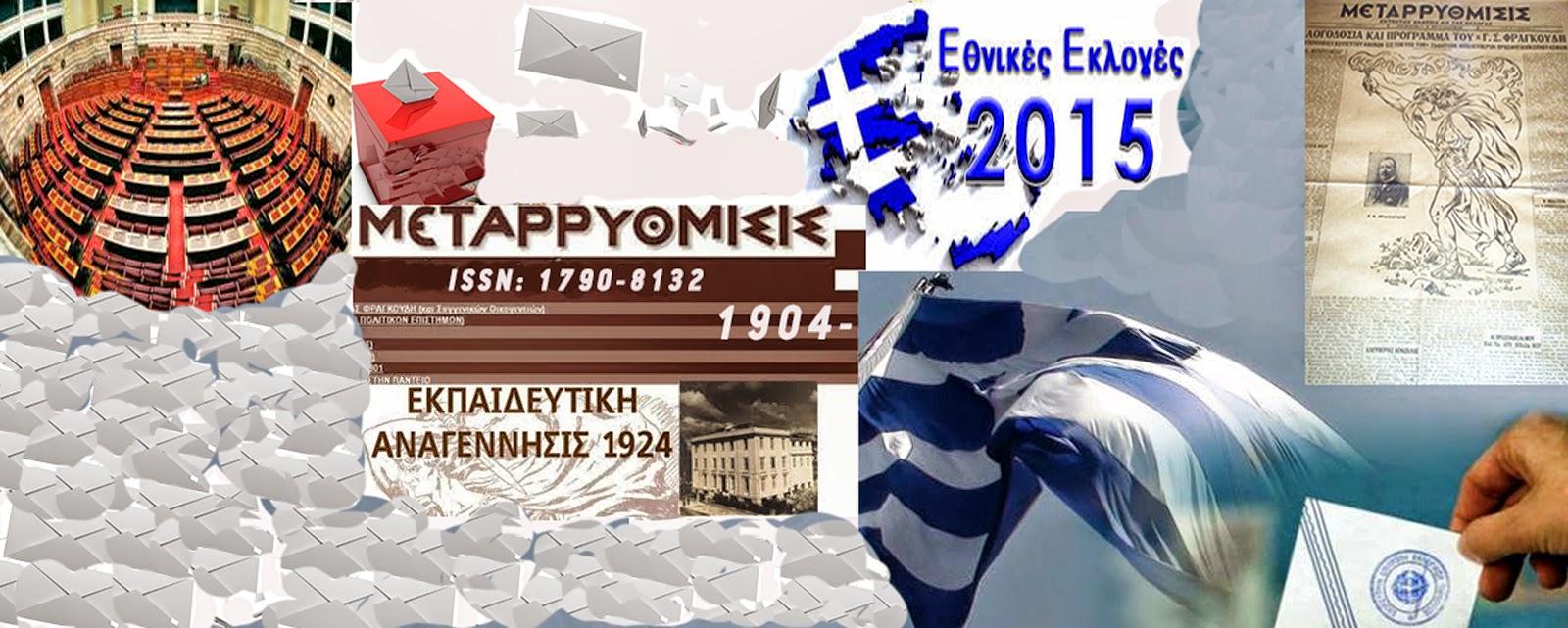 http://metarrythmisis1904-2014.blogspot.gr/