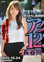 Tokyo Hot n0994 鬼逝 長谷川玲 Rei Hasegawa
