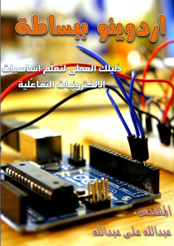 Arduino english download