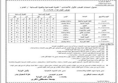 جداول امتحانات نصف العام لجميع الصفوف الإبتدائية والإعدادية بالإسكندرية 2016