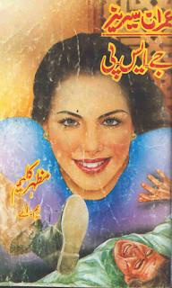 hina mazhar