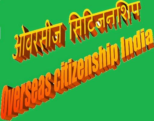 overseas citizen of india benefits