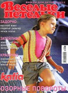 Веселые петельки. Вяжем для детей № 8 2012<br />