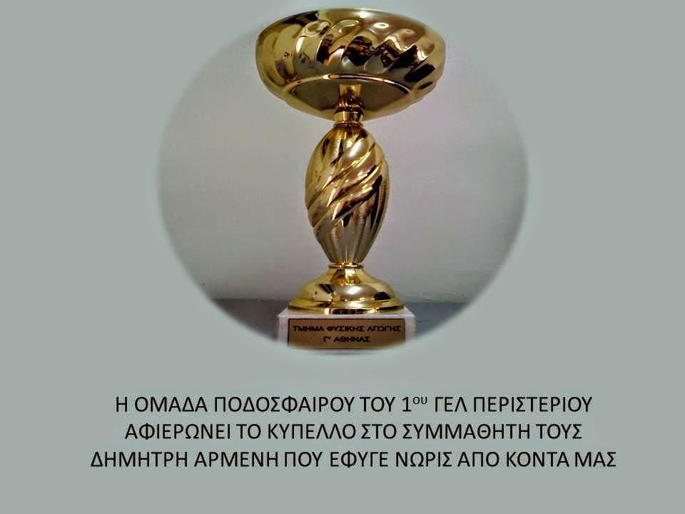 ΠΡΩΤΑΘΛΗΤΡΙΑ ΟΜΑΔΑ ΠΟΔΟΣΦΑΙΡΟΥ Γ΄ ΑΘΗΝΑΣ 2013-2014