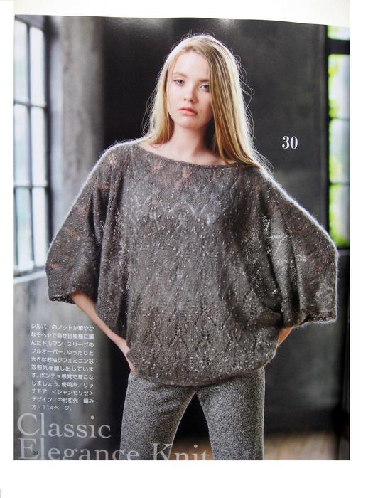 Женский пуловер летучая мышь