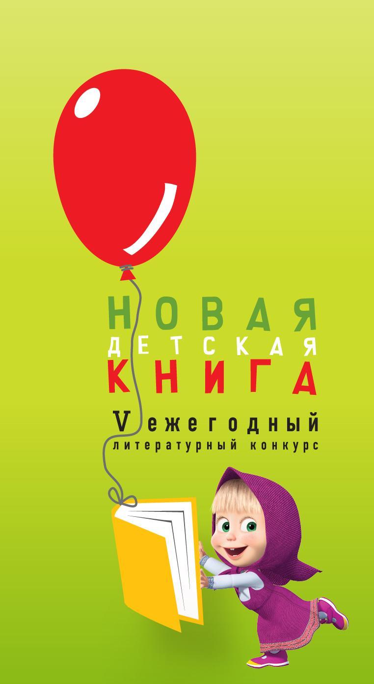 Конкурс новая детская книга комментарии