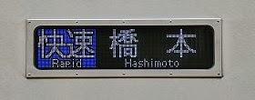 京王電鉄 快速 橋本行き3 8000系