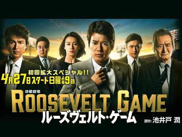 羅斯福遊戲(逆轉之戰)(日劇) Roosevelt Game