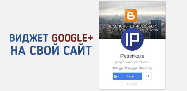 Как добавить виджет Google Plus