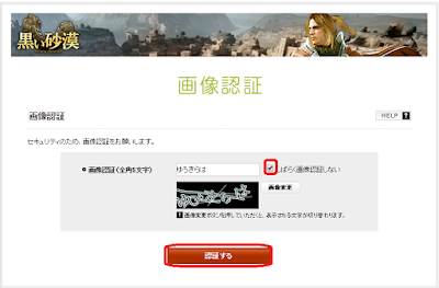 how to solve japanese captcha