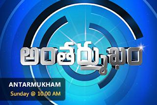 Antharmukham -3rd Apr Episode -Last Episode