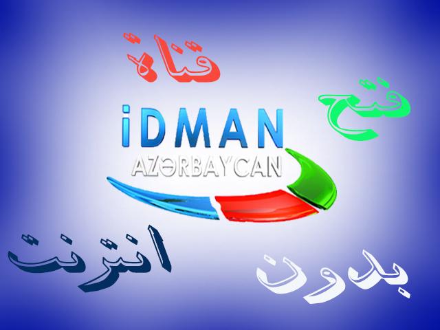 فتح قناة idman azərbaycan