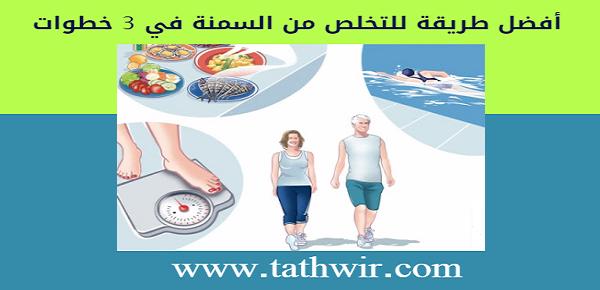 السمنة الوزن الزائد
