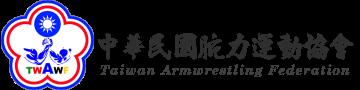 中華民國腕力運動協會官方網站
