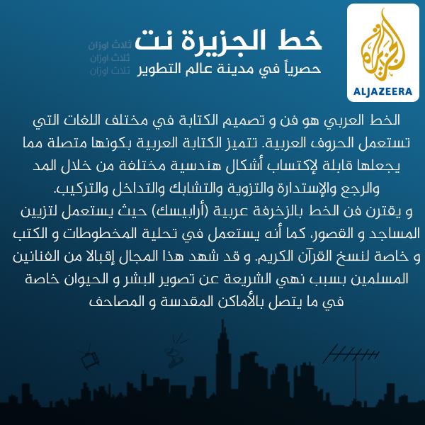 خط قناة الجزيرة نت | حصرياً بثلاث اوزان 2014