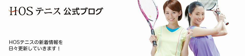 HOSテニス公式ブログ