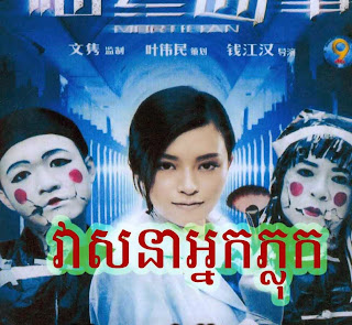 Veasna Neak Plok [1 End] Chinese Khmer Movie