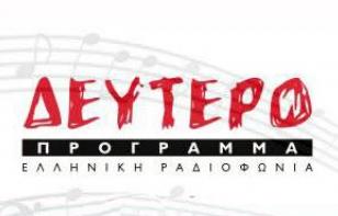 ΔΕΥΤΕΡΟ ΠΡΟΓΡΑΜΜΑ