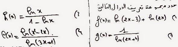 تحديد مجموعة تعريف دالة تحتوي على اللوغاريتم النيبيري تصحيح تمرين