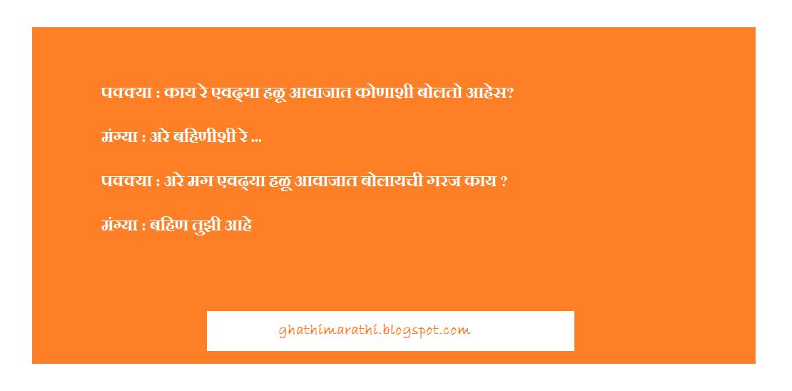 marathi jokes1