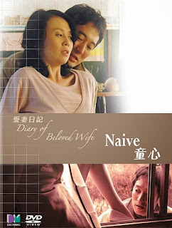 Diary of Beloved Wife Naive (2006)
