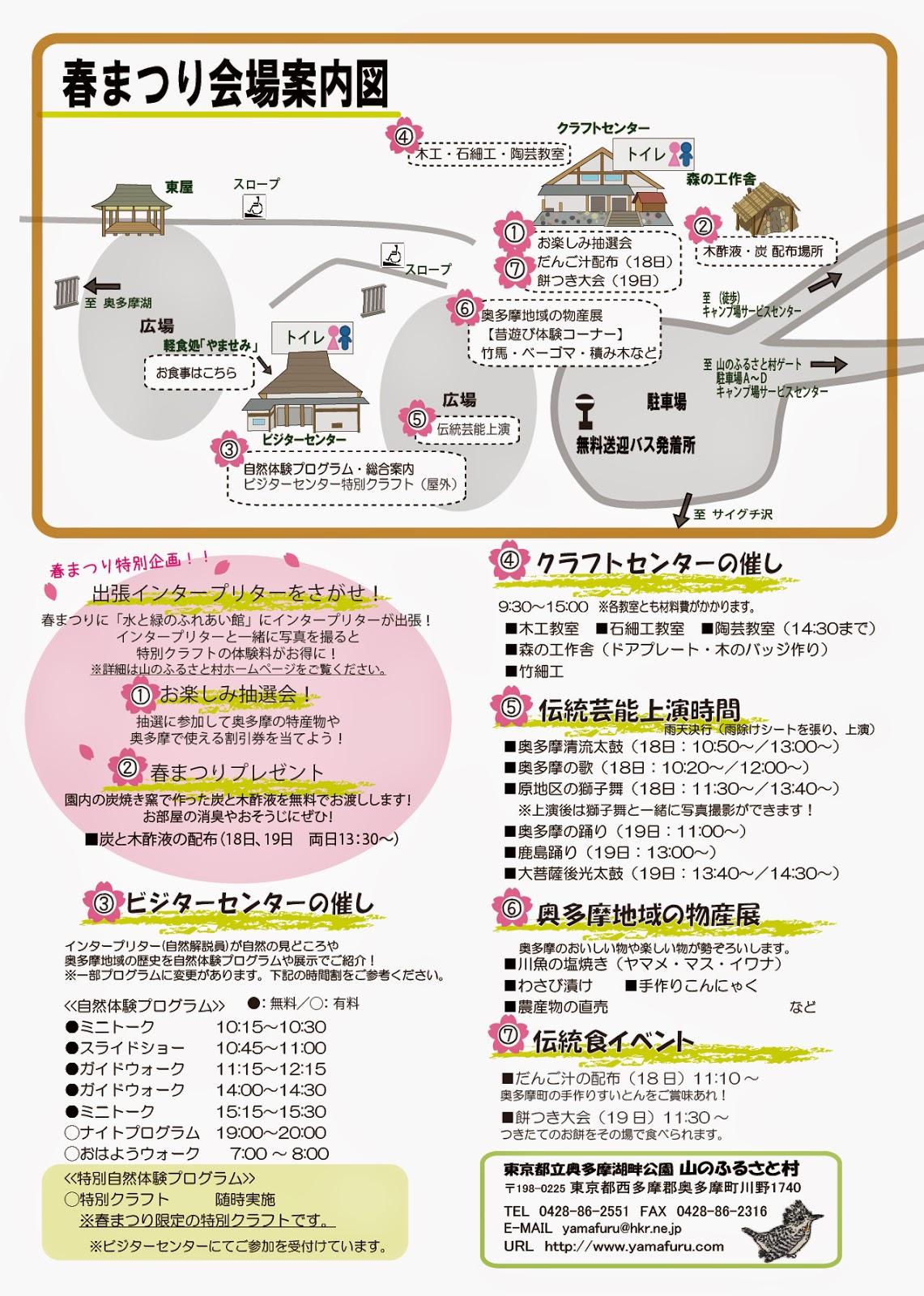 http://www.yamafuru.com/chirashi/2015harumatsuriura.pdf