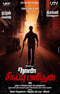 Naan Sigappu Manithan Tamil Movie First Look Poster