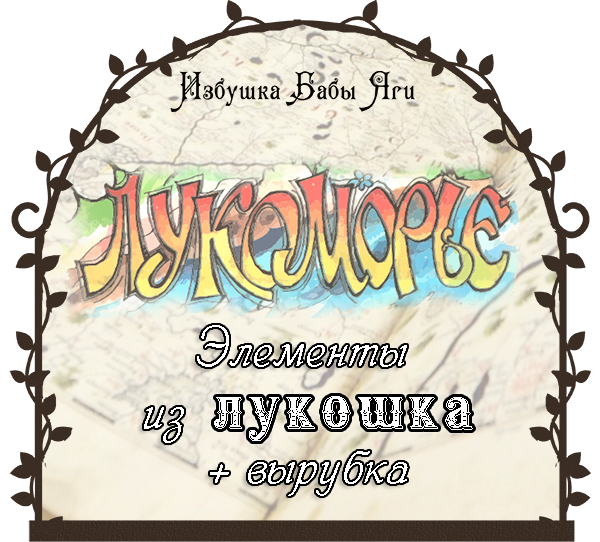 http://bymamayaga.blogspot.ru/2015/01/blog-post_0.html