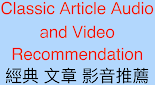 Classic article audio and video  recommendation 經典 文章 影音推薦