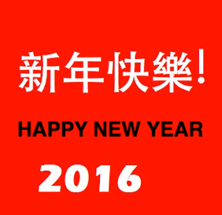 happy-new-year-2016-japan