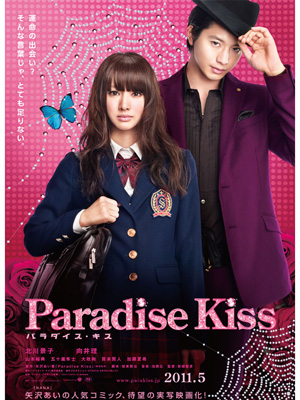 Subtitle Indonesia Paradise Kiss
